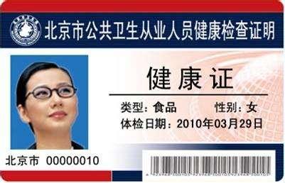 北京上门办理健康证