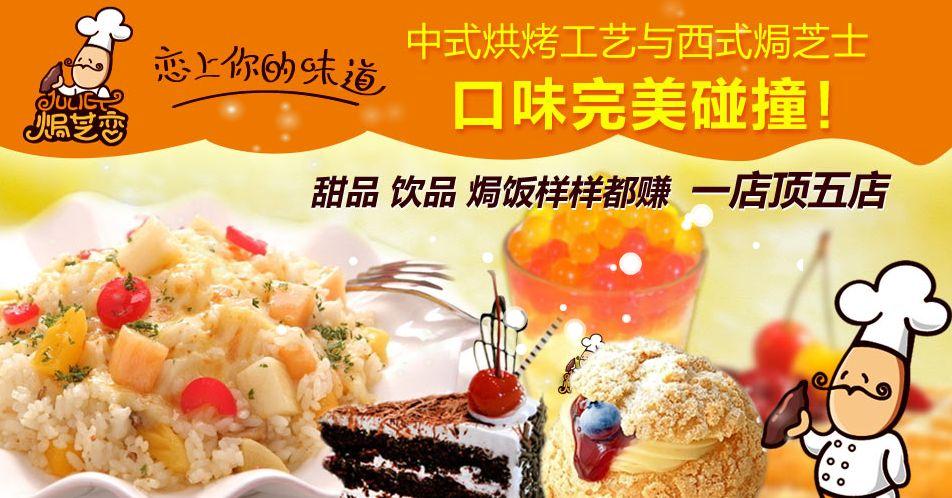 中国餐饮加盟连锁行业现状分析