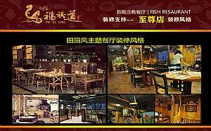 鱼火锅店加盟以及制作方法